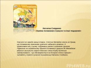 Наталка Сняданко «Країна поламаних іграшок та інші подорожі» Нові речі не завжди