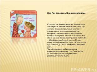 Оса Ґан Шведер «Сни шовкопряда» Юсефіна та її мама Анемона мешкають в Амстердамі