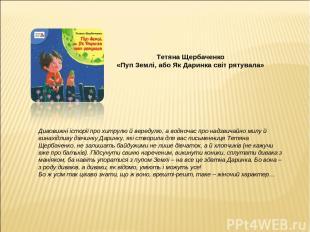 Тетяна Щербаченко «Пуп Землі, або Як Даринка світ рятувала» Дивовижні історії пр