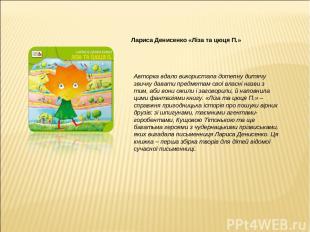 Лариса Денисенко «Ліза та цюця П.» Авторка вдало використала дотепну дитячу звич