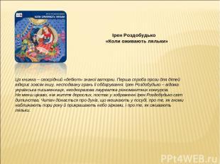 Ірен Роздобудько «Коли оживають ляльки» Ця книжка – своєрідний «дебют» знаної ав