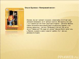 Ольга Бусенко «Паперовий янгол» Книжка, яку ви тримаєте в руках, незвичайна. Ім'