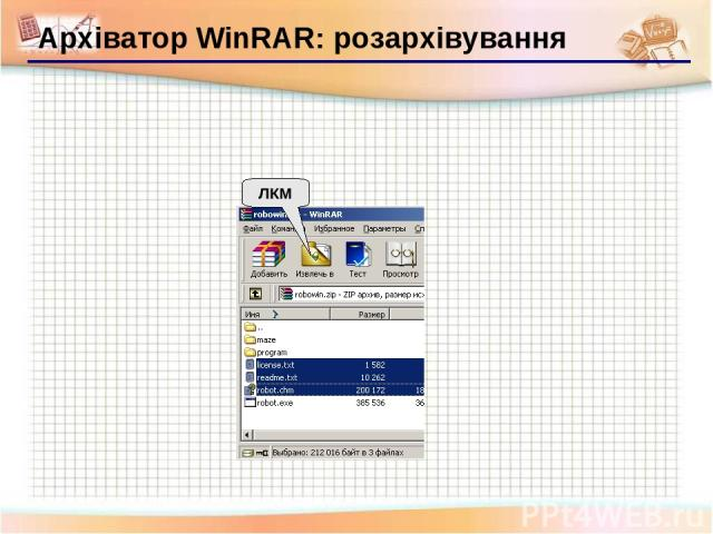 Архіватор WinRAR: розархівування ЛКМ