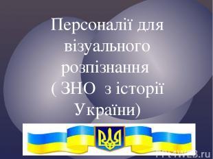Персоналії для візуального розпізнання ( ЗНО з історії України)