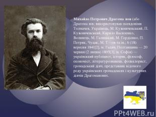 Михайло Петрович Драгома нов (або Драгома нів; використовував псевдоніми Толмаче