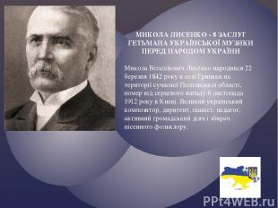 МИКОЛА ЛИСЕНКО - 8 ЗАСЛУГ ГЕТЬМАНА УКРАЇНСЬКОЇ МУЗИКИ ПЕРЕД НАРОДОМ УКРАЇНИ Мико