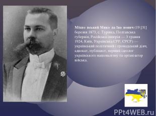 Міхно вський Мико ла Іва нович (19 [31] березня 1873, с. Турівка, Полтавська губ