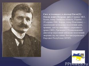 Євге н (галицьке; в діаспорі Евген[2]) Омеля нович Петруше вич (3 червня 1863, Б