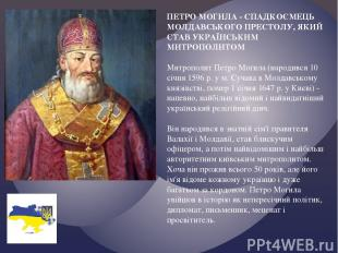 ПЕТРО МОГИЛА - СПАДКОЄМЕЦЬ МОЛДАВСЬКОГО ПРЕСТОЛУ, ЯКИЙ СТАВ УКРАЇНСЬКИМ МИТРОПОЛ