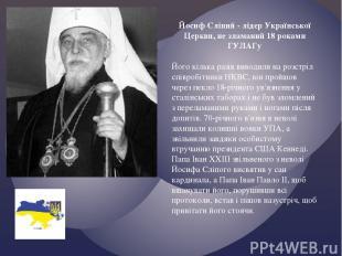 Йосиф Сліпий - лідер Української Церкви, не зламаний 18 роками ГУЛАГу Його кільк
