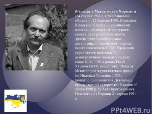 В'ячесла в Макси мович Чорнові л (24 грудня 1937 с. Єрки Київської області — 25