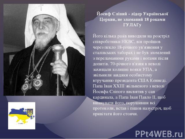Йосиф Сліпий - лідер Української Церкви, не зламаний 18 роками ГУЛАГу Його кілька разів виводили на розстріл співробітники НКВС, він пройшов через пекло 18-річного ув'язнення у сталінських таборах і не був зломлений з переламаними руками і ногами пі…