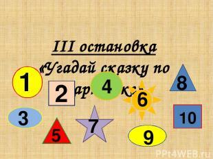 ІІІ остановка «Угадай сказку по картинке» 1 2 3 4 5 6 7 8 9 10