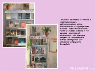 Книжкові виставки є однією з найпоширеніших, найпопулярніших форм бібліотечного