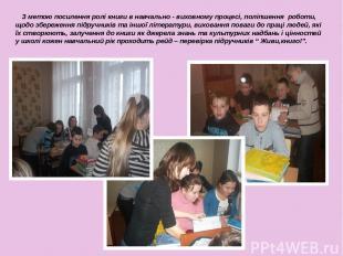 З метою посилення ролі книги в навчально - виховному процесі, поліпшення роботи,