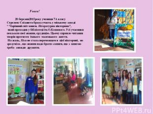 Увага! 20 березня2015року учениця 7А класу Стрелюк Єлізавета брала участь у місь
