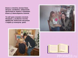 Книга є століть велике диво, Пошуки, мандрівки, відкриття. Прочитай,як зоряно й