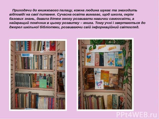 Приходячи до книжкового палацу, кожна людина шукає та знаходить відповіді на свої питання. Сучасна освіта вимагає, щоб школа, окрім базових знань, давала дітям змогу розвивати навички самоосвіти, а найкращий помічник в цьому розвитку – книга. Тому у…