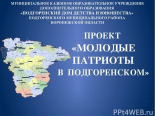 МУНИЦИПАЛЬНОЕ КАЗЕННОЕ ОБРАЗОВАТЕЛЬНОЕ УЧРЕЖДЕНИЕ ДОПОЛНИТЕЛЬНОГО ОБРАЗОВАНИЯ «П