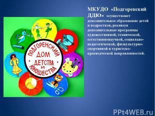 МКУДО «Подгоренский ДДЮ» осуществляет дополнительное образование детей и подрост