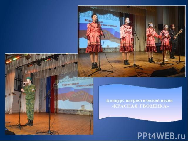 Конкурс патриотической песни «КРАСНАЯ ГВОЗДИКА»