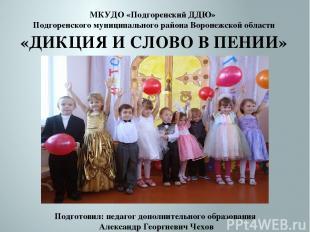 МКУДО «Подгоренский ДДЮ» Подгоренского муниципального района Воронежской области