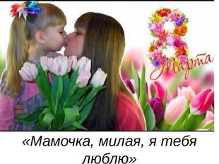 «Мамочка, милая, я тебя люблю»