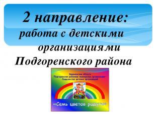 2 направление: работа с детскими организациями Подгоренского района