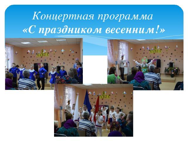Концертная программа «С праздником весенним!»