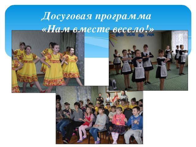 Досуговая программа «Нам вместе весело!»