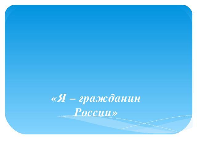 Участие в конкурсе социальных проектов в рамках областной и Всероссийской акции «Я – гражданин России»