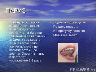 ПАРУС Улыбнуться, широко открыть рот, кончик языка поднять и поставить на бугорк
