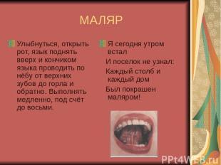 МАЛЯР Улыбнуться, открыть рот, язык поднять вверх и кончиком языка проводить по