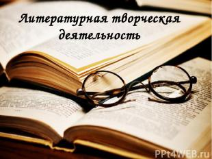 Литературная творческая деятельность