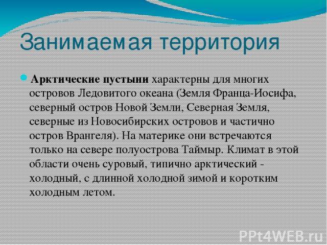 Занимаемая территория Арктические пустыни характерны для многих островов Ледовитого океана (Земля Франца-Иосифа, северный остров Новой Земли, Северная Земля, северные из Новосибирских островов и частично остров Врангеля). На материке они встречаются…