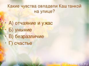 Какие чувства овладели Каштанкой на улице? А) отчаяние и ужас Б) уныние В) безра