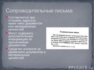 Составляется при отправке адресату каких-либо документов или материальных ценнос
