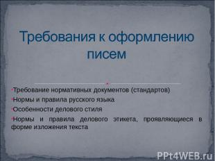 Требование нормативных документов (стандартов) Нормы и правила русского языка Ос