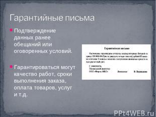 Подтверждение данных ранее обещаний или оговоренных условий. Гарантироваться мог