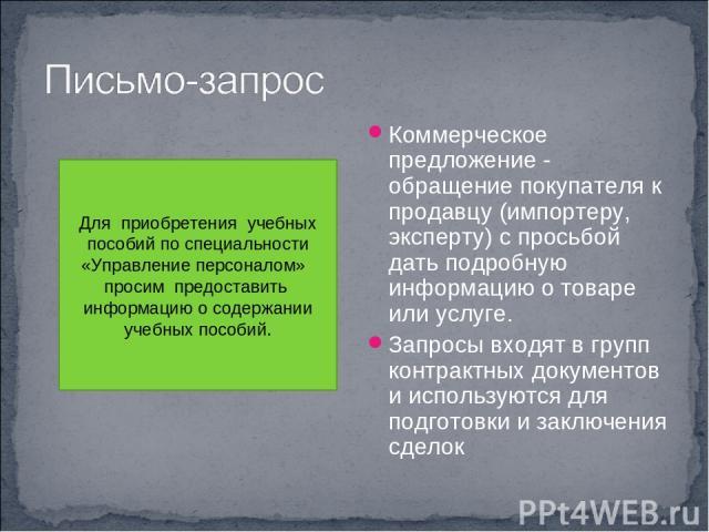 Коммерческое предложение - обращение покупателя к продавцу (импортеру, эксперту) с просьбой дать подробную информацию о товаре или услуге. Запросы входят в групп контрактных документов и используются для подготовки и заключения сделок Для приобретен…