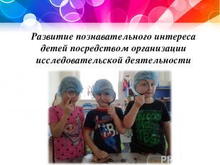 Развитие познавательного интереса детей посредством организации исследовательско