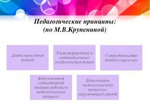 Педагогические принципы: (по М.В.Крупениной)