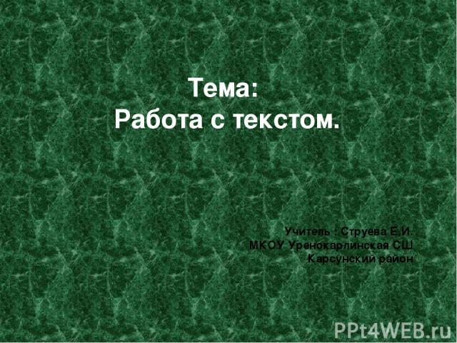 Тема: Работа с текстом. Учитель : Струева Е.И. МКОУ Уренокарлинская СШ Карсунский район