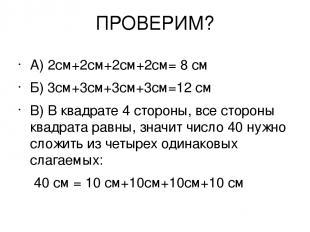 ПРОВЕРИМ? А) 2см+2см+2см+2см= 8 см Б) 3см+3см+3см+3см=12 см В) В квадрате 4 стор