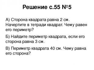 Решение с.55 №5 А) Сторона квадрата равна 2 см. Начертите в тетради квадрат. Чем