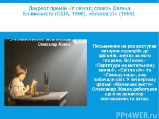 Лауреат премій «У свічаді слова» Євгена Бачинського (США, 1996), «Благовіст» (19