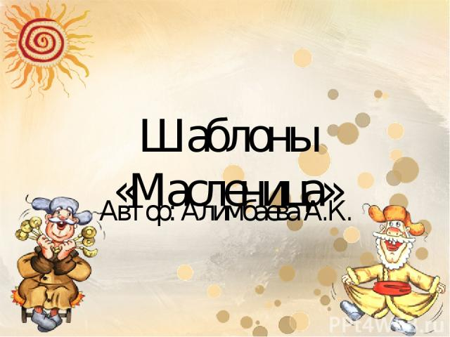 Шаблоны «Масленица» Автор: Алимбаева А.К.