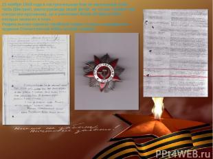 21 ноября 1944 года в наступательном бою за населенный пункт Чаба (Венгрия), уме