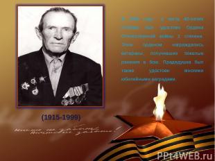 В 1985 году в честь 40-летия Победы был удостоен Ордена Отечественной войны 1 ст