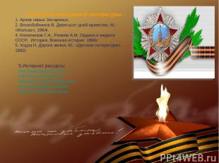 5.Интернет ресурсы: http://podvignaroda.mil.ru/ http://www.rusorden.ru/ http://w